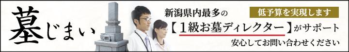 墓じまい 新潟県内最多の「1級お墓ディレクター」がサポート 低予算を実現します 安心してお問い合わせ下さい