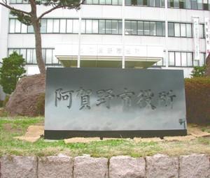 阿賀野市役所 市庁舎銘板