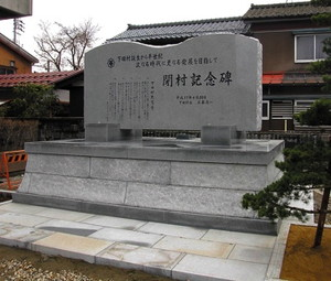 下田村 閉村記念碑