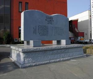 潟東村 閉村記念碑
