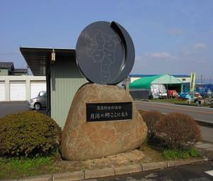 月潟村 合併記念碑