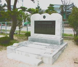 新潟市 板井小学校 様 閉校記念碑