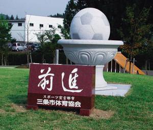 三条市 総合運動公園 モニュメント